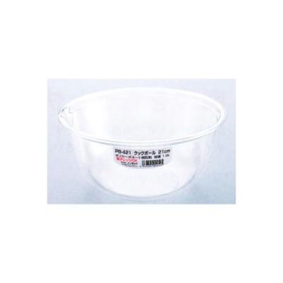 PB-421 クックボール(21cm)ポリカーボネイト樹脂製 耐熱140度 電子レンジ可 日本製