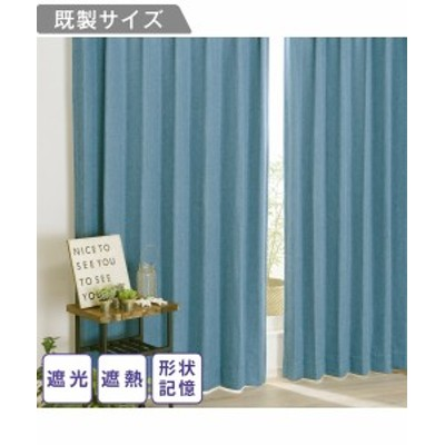 カーテン ドレープ カリフォルニア調に合う 遮熱 遮光 裏地付 ブルー 幅100×長さ135cm 2枚組 ニッセン