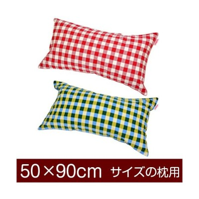 枕カバー 50×90cmの枕用ファスナー式  チェック綿100% パイピングロック仕上げ