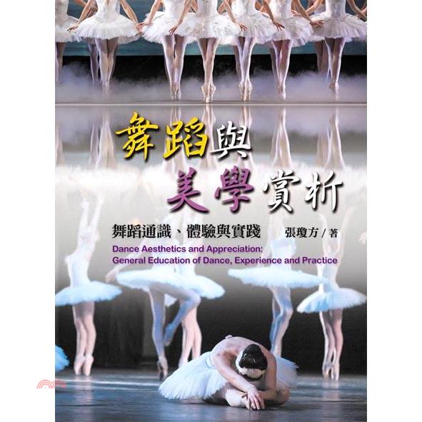 《揚智文化》舞蹈與美學賞析:舞蹈通識、體驗與實踐[93折]