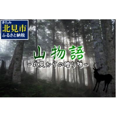 【J8-001】山物語~北見からの贈り物~【12ヶ月定期便】