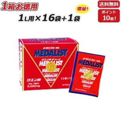 メダリスト クエン酸 1L用(1袋プレゼント) 28g×16袋入り アリスト