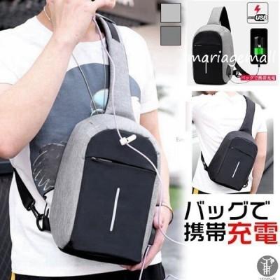 バッグで携帯充電2WayワンショルダーバッグUSBが差せるメンズボディバッグUSBポート搭載ケーブル付ショルダーバッグ