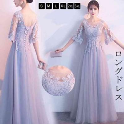 ロングドレス 演奏会 パーティードレス 結婚式 ドレス 袖あり ウェディングドレス 花嫁 パーティドレス ロング 二次会 ドレス