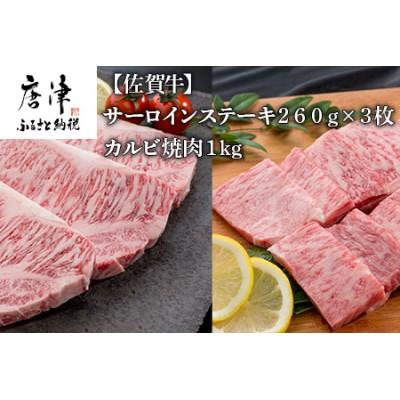 ばってん唐津【佐賀牛】サーロインステーキ260g×3枚&佐賀牛カルビ焼肉1kg 【ふるなび】