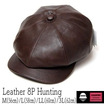 帽子 COUNTRY(カントリー) レザー8枚はぎハンチング メンズ 春夏 キャスケット 革 大きいサイズの帽子アリ