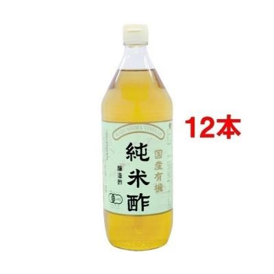 有機 純米酢 ( 900ml*12本セット )/ マルシマ