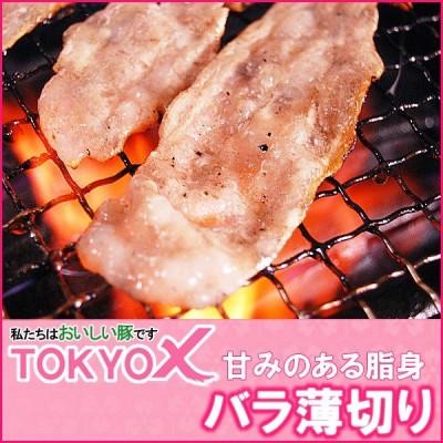 TOKYO X バラ スライス 100g 東京X トウキョウエックス しゃぶしゃぶ 100g 豚肉 お中元 母の日