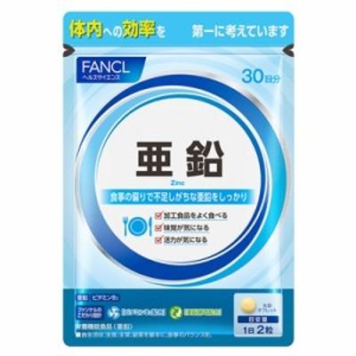 ファンケル FANCL 亜鉛 約30日分(60粒)【RH】