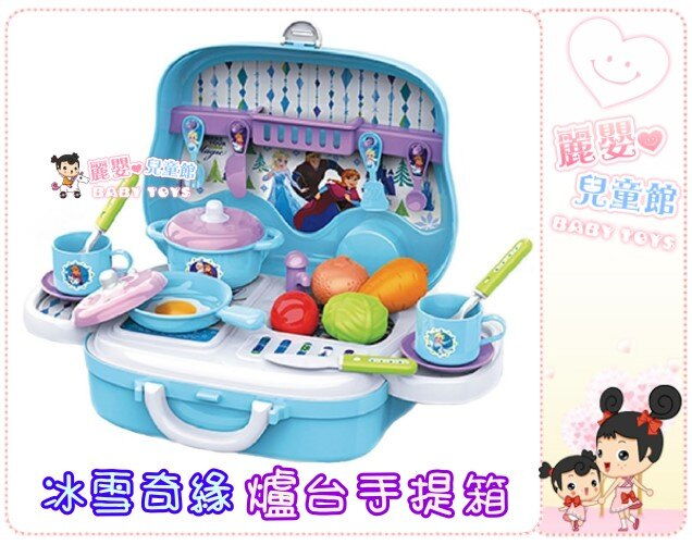 麗嬰兒童玩具館~迪士尼家家酒系列-冰雪奇緣-化妝手提箱/爐台手提箱
