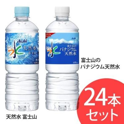 【24本入】おいしい水 天然水 富士山 PET600ml アサヒ飲料 【代引き不可】