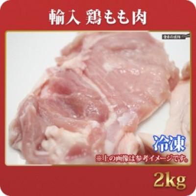 【送料無料】鶏もも肉 業務用 2kg 冷凍便