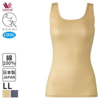 【A】ワコール スゴ衣 天然素材プラス 肌さらさら Uネック タンクトップ(LLサイズ)CLB670 [m_a]