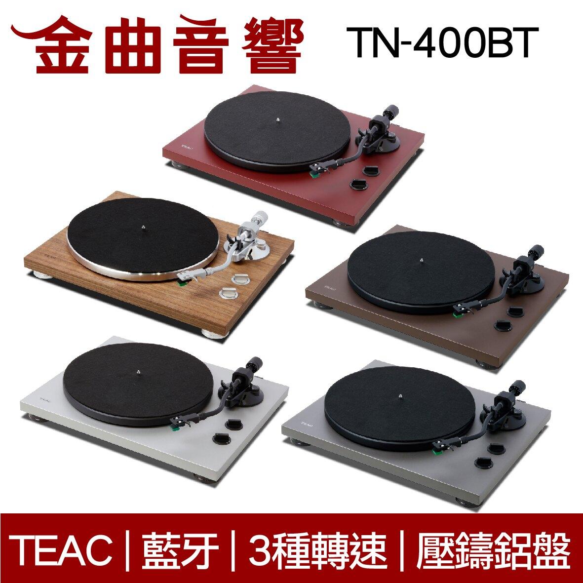 TEAC TN-400BT 霧面銀 藍牙 黑膠 類比 唱盤 | 金曲音響