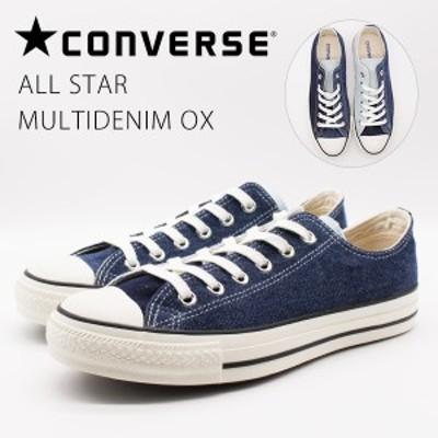コンバース レディース メンズ スニーカー 靴 青 デニム オールスター マルチデニム CONVERSE ALL STAR MULTIDENIM OX 秋新作