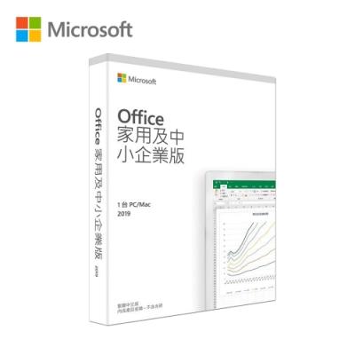 微軟 Microsoft Office 2019 家用與中小企業版 中文版 Home and Business P6 (Win / Mac 共用)