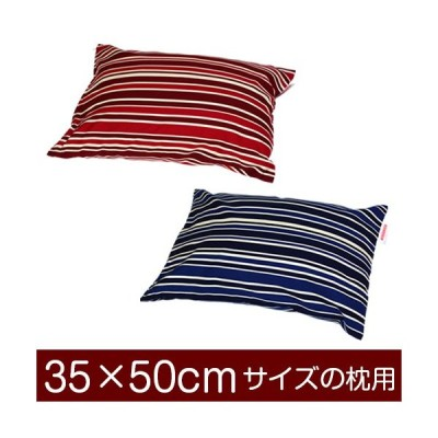 枕カバー 35×50cmの枕用ファスナー式  トリノストライプ ぶつぬいロック仕上げ