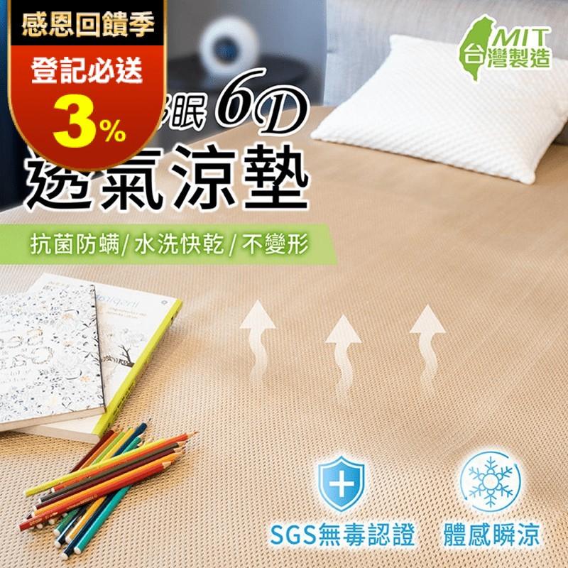 【日虎】MIT超舒眠6D透氣涼墊 (嬰兒/單人/雙人/加大/特大)