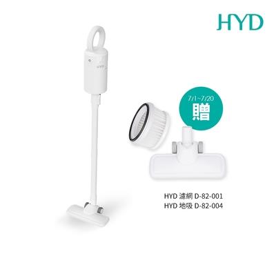 HYD 輕量手持無線吸塵器 D-82(送原廠HEPA濾網+地板吸頭)