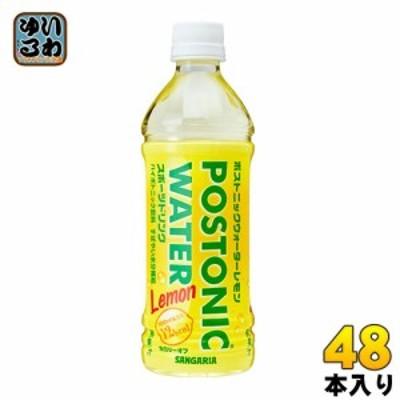 サンガリア ポストニックウォーターレモン 500ml ペットボトル 48本 (24本入×2 まとめ買い)