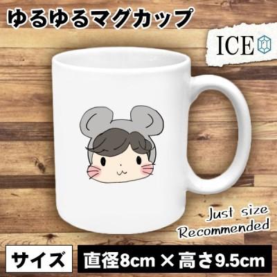 ネズミ おもしろ マグカップ コップ フード 男 陶器 可愛い かわいい 白 シンプル かわいい カッコイイ シュール 面白い ジョーク ゆるい プレゼント プレゼント