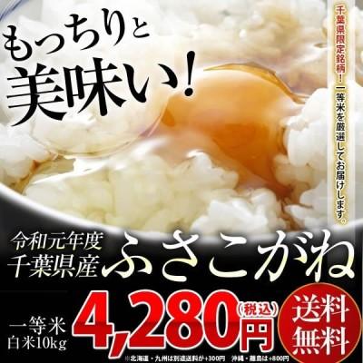 米 10kg 白米 新米 令和2年 千葉県産 ふさこがね お米 精米 送料無料 ※地域によりまして別途送料が発生致します。