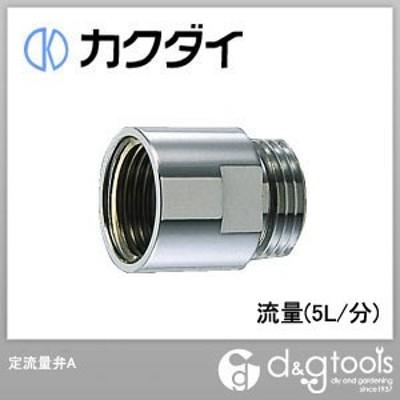カクダイ 定流量弁A 流量(5L/分) (6206-5)