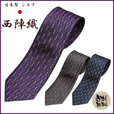 ネクタイ おしゃれ 西陣織 シルク ジャガード ネクタイ 総柄 むらさき グレー こん ビジネス ギフト プレゼント 父の日