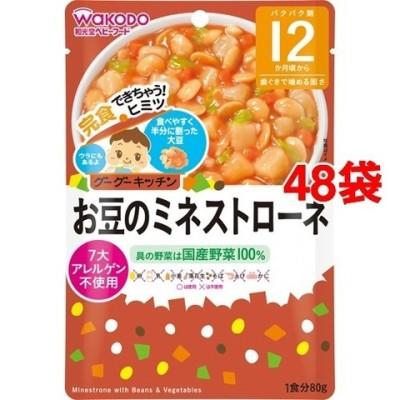 和光堂 グーグーキッチン お豆のミネストローネ 12ヵ月〜 (80g*48袋セット)