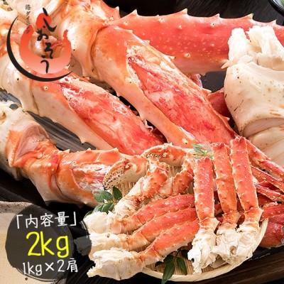 タラバガニ 足 特大 5L 1kg×2肩(解凍後1.6kg前後)タラバ蟹 たらばがに たらば蟹[送料無料]