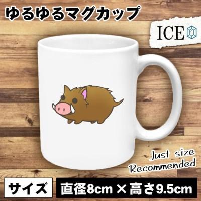 いのしし おもしろ マグカップ コップ 陶器 可愛い かわいい 白 シンプル かわいい カッコイイ シュール 面白い ジョーク ゆるい プレゼント プレゼント ギフト