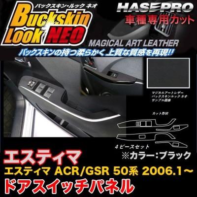 ハセプロ LCBS-DPT28 エスティマ ACR50系/GSR50系 H18.1〜 バックスキンルックNEO ドアスイッチパネル ブラック マジカルアートレザー