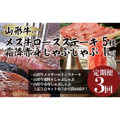 FY21-137 【定期便3回】山形牛メス牛ロースステーキ 5枚・霜降赤身しゃぶしゃぶ 1kg