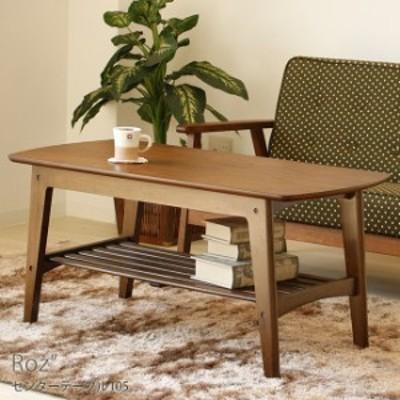 ローテーブル 木製 ロータイプ テーブル センターテーブル リビングテーブル 北欧 おしゃれ ミニテーブル 棚付き ロージー 105幅