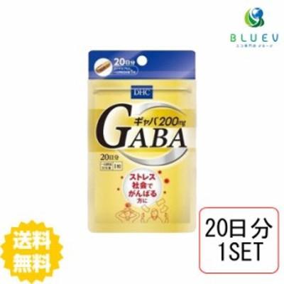 お試しDHC ギャバ(GABA)20日分(20粒) ×1セット