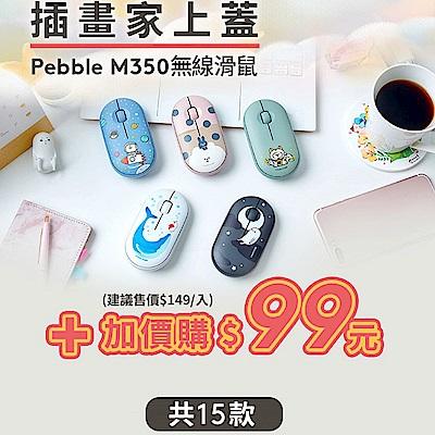 羅技 M350 鵝卵石無線滑鼠