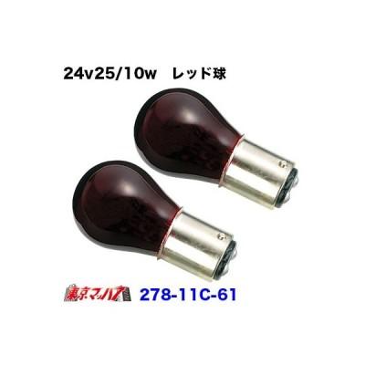 IP 24v25/10w レッド 2個セット