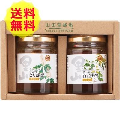 送料無料 お中元 2021 特価 山田養蜂場 国産蜂蜜2本セット (ジュース 飲料 ドリンク 詰合せ ギフト セット)S2-TH A__211063a053
