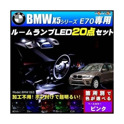 BMW X5シリーズ E70 前期 後期 専用 LED ルームランプ20点セット 発光色は ピンク【メガLED】