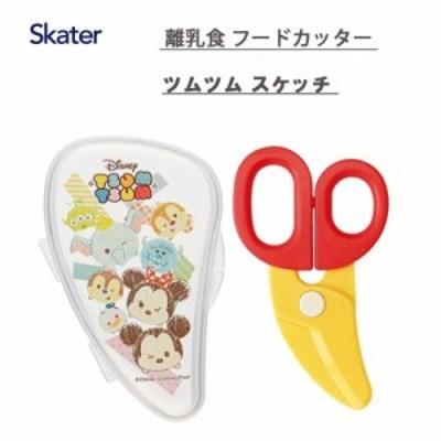 スケーター ツムツム スケッチ 離乳食 フードカッター (SK-375248)