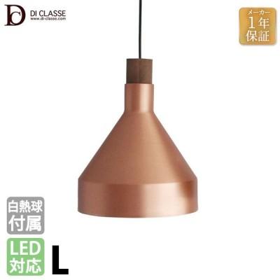 ディクラッセ DI CLASSE カミーノ L bz ブロンズ LP3115BZ | 照明 電気 ライト スタイリッシュ おしゃれ