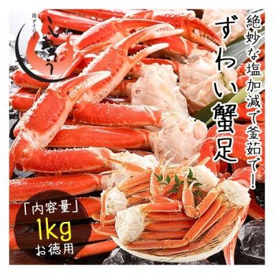 カニ かに 蟹 ズワイガニ 足 1kg(約4肩入り) ずわいがに ずわい蟹 ズワイ蟹