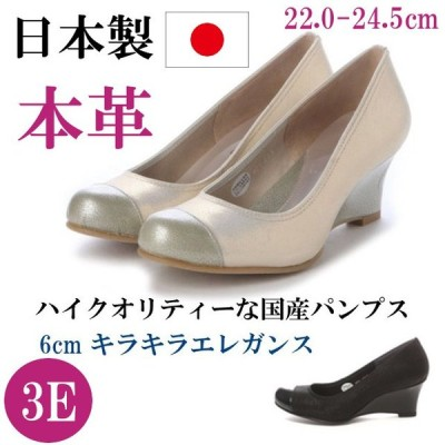 日本製 本革 パンプス ウェッジヒール 3E ラウンドトゥ コンフォートパンプス 黒 ウェッジソール ウェッジパンプス 大きいサイズ 軽量