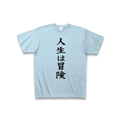 人生は冒険 Tシャツ(ライトブルー)