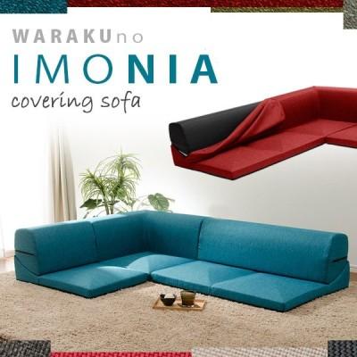 ソファ L字 コーナーソファ3点セット ローソファ おしゃれ IMONIA WARAKU こたつ ソファ 囲い 囲む a573