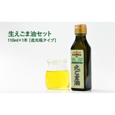 生えごま油(110ml×1本)遮光瓶タイプ<1-146>