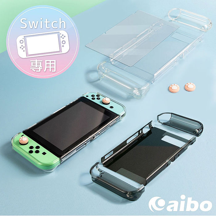 Switch專用 水晶保護殼+鋼化玻璃保貼組(附按鈕帽蓋)透明