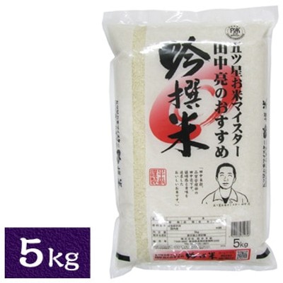 ■【精米】お米マイスター 田中亮おすすめ 吟撰米 5kg