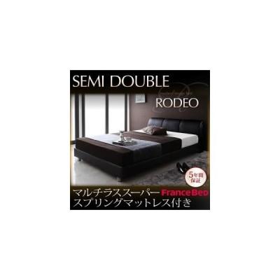 ベッド ベット レザーベッド RODEO ロデオ マルチラスマットレス付き セミダブル セミダブルサイズ セミダブルベッド ベット
