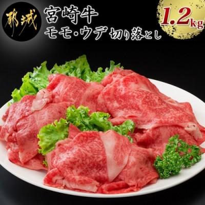 宮崎牛モモ・ウデ 切り落とし1.2kg_MA-8404